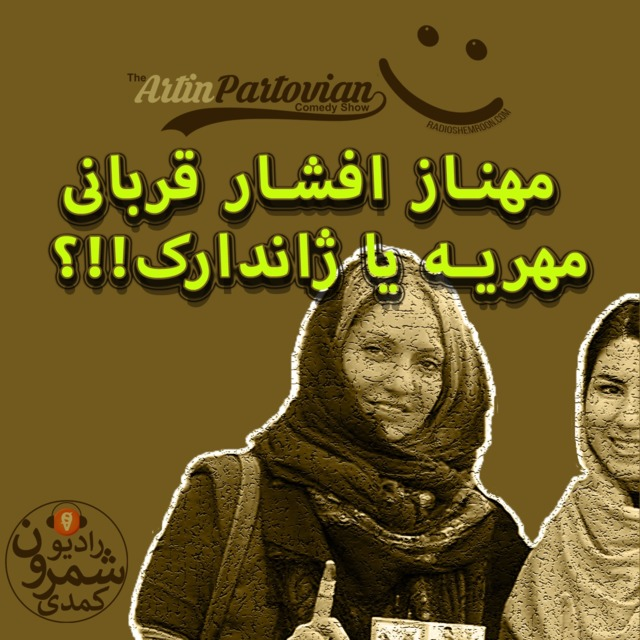 برنامه ۲۰۲۴ ـ  مهناز افشار قربانی مهریه یا ژاندارک!!؟