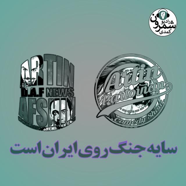 برنامه ۲۰۳۰ ـ ج ـ سایه جنگ روی ایران است   با حضور افشین نریمان