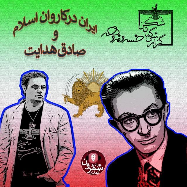 گزارشی گمان شکن   ایران در کاروان اسلام و صادق هدایت