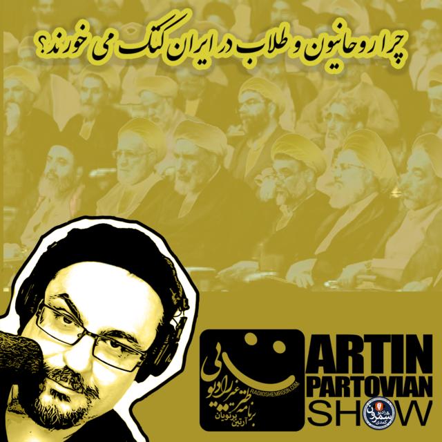 فصل ۱۱ ـ برنامه ۲۰۷۰ ـ چرا روحانیون و طلاب در ایران کتک می خورند؟