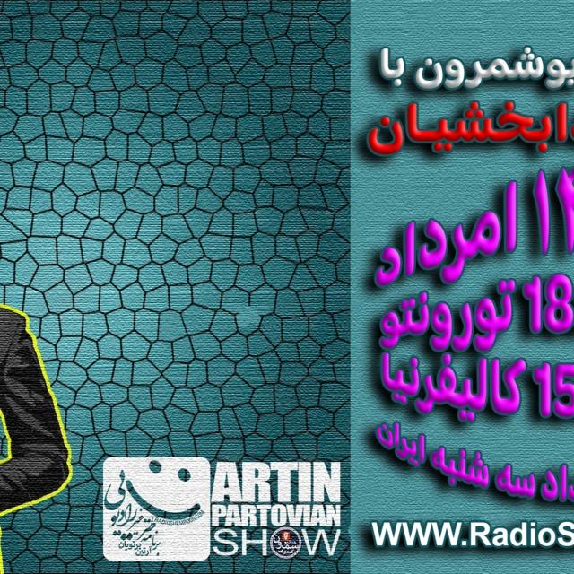 فصل ۱۱ـ برنامه ۲۰۷۵ ـ مانوک خدابخشیان | دوشنبه | ۱۴ اَمرداد | ۲۵۷۸