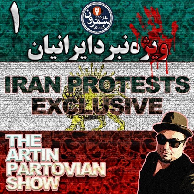اپیزود ۱ | ویژه نبرد ایرانیان ـ دوشنبه | ۲۷ آبان | ۲۵۷۸