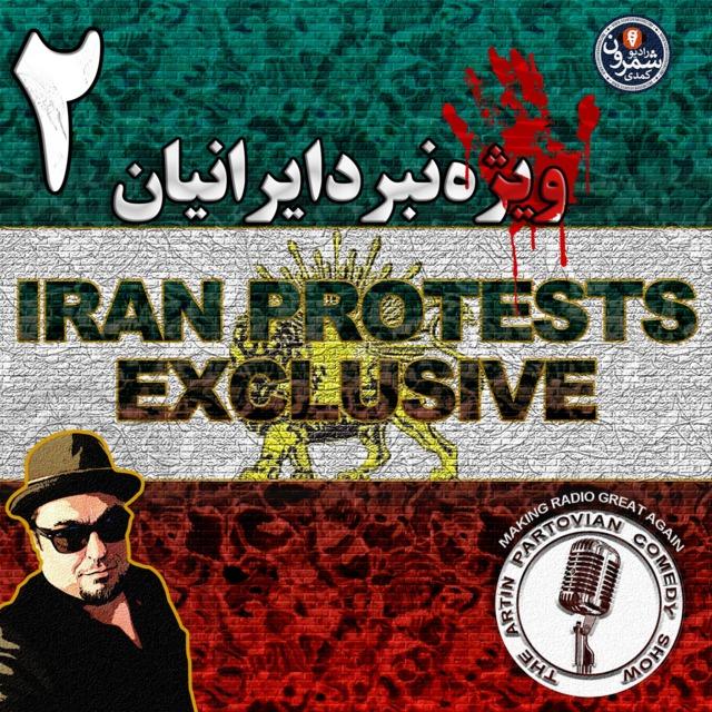 اپیزود ۲ | ویژه نبرد ایرانیان ـ سه شنبه | ۲۸ آبان | ۲۵۷۸