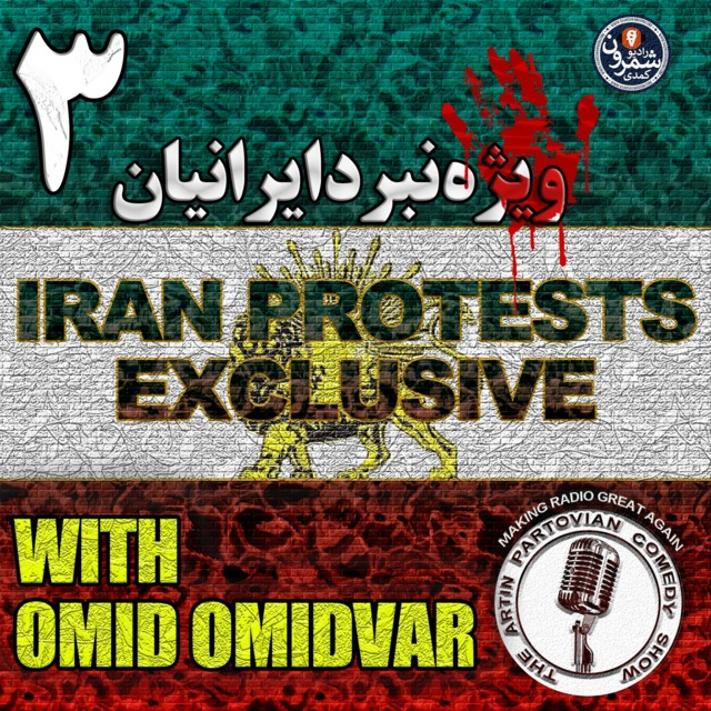 اپیزود ۳ | ویژه نبرد ایرانیان | با امید امیدوار ـ چهارشنبه | ۲۹ آبان | ۲۵۷۸