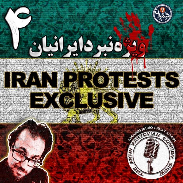 اپیزود ۴ | ویژه رستاخیز ایرانیان | پنجشنبه | ۳۰ آبان | ۲۵۷۸