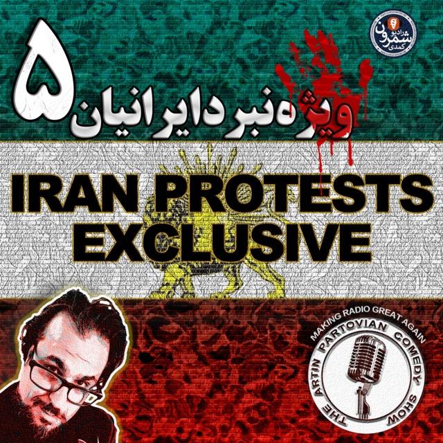 اپیزود ۵ | ویژه رستاخیز ایرانیان | آدینه | ۱ آذر | ۲۵۷۸