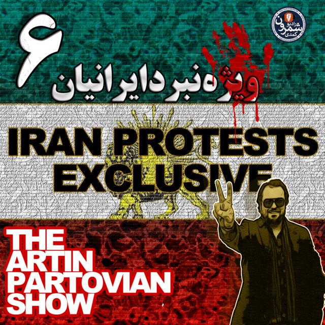 اپیزود ۶ | ویژه رستاخیز ایرانیان | دوشنبه | ۴ آذر | ۲۵۷۸