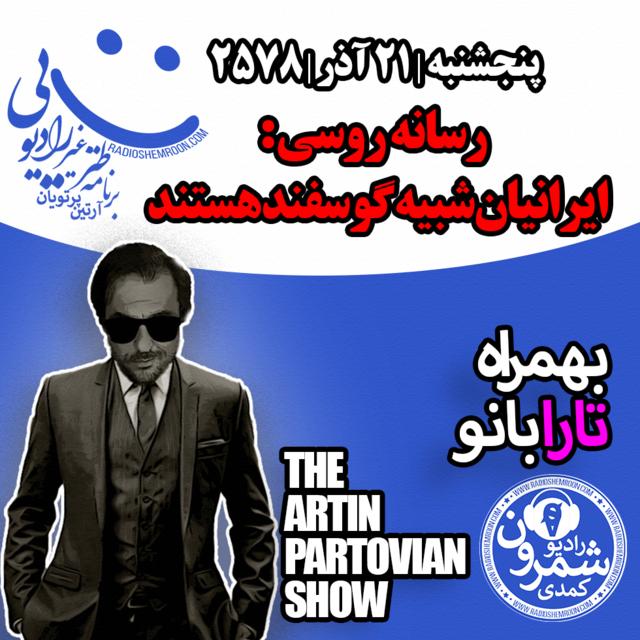 اپیزود ۲۱۵۴ طنز غیر رادیوئی   ایرانیان شبیه گوسفند هستند
