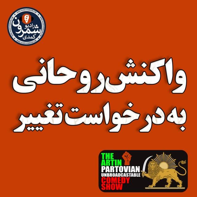 اپیزود ۲۲۰۰ طنز غیر رادیوئی | واکنش روحانی به درخواست تغییر