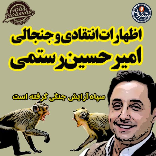 اپیزود ۲۲۰۵ طنز غیر رادیوئی |  آرایش جنگی و گفتگو با دکتر سعید احمدی