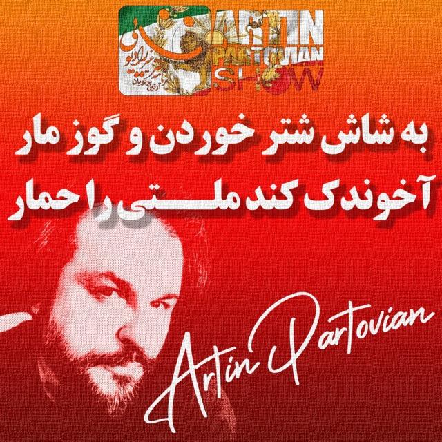 اپیزود ۲۲۳۱ طنز غیر رادیوئی | ملت ایران فقط با عن و گوه درمان میشن