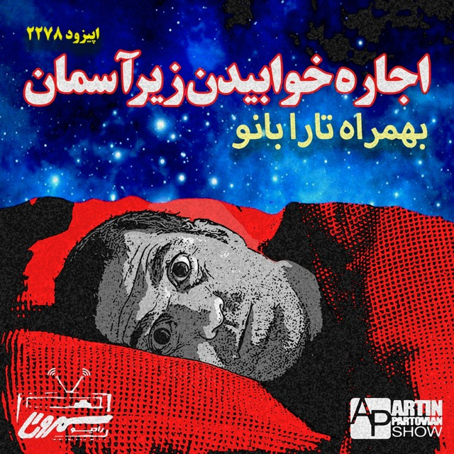 اجاره خوابیدن زیر آسمان | پنجشنبه | ۵ تیر | ۲۵۷۹