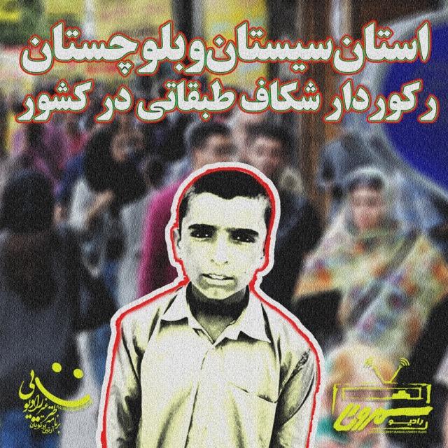 استان سیستانوبلوچستان رکوردار شکاف   دوشنبه   ۹ تیر   ۲۵۷۹