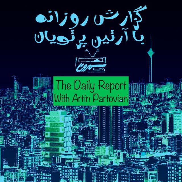 گزارش روزانه با آرتین پرتویان | سه شنبه | ۲۴ تیر | ۲۵۷۹
