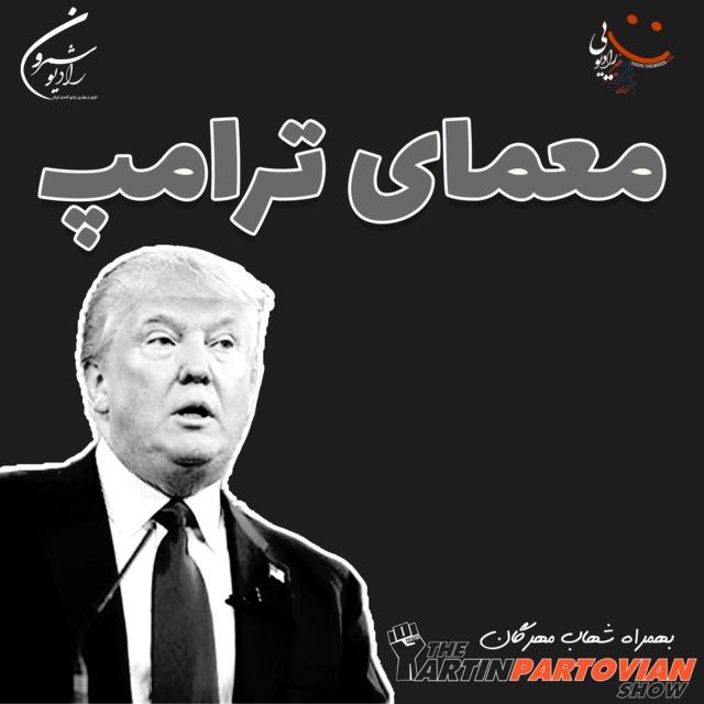 معمای ترامپ با شهاب مهرگان | اپیزود ۲۳۱۰ | آدینه | ۲۴ اَمرداد | ۲۵۷۹