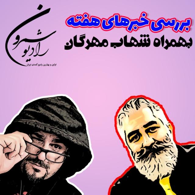 وقایع روز با شهاب | اپیزود ۲۳۲۰ | آدینه | ۷ شهریور | ۲۵۷۹