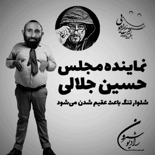 نماینده مجلس حسین جلالی شلوار تنگ باعث عقیم شدن میشود | اپیزود ۲۳۵۰ | دوشنبه | ۲۱ مهر | ۲۵۷۹