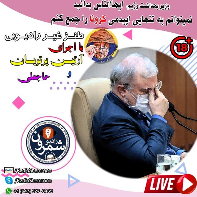 وزیر بهداشت ایران: ایها الناس بدانید نمیتوانم به تنهایی اپیدمی کرونا را جمع کنم | اپیزود ۲۳۵۶ | چهارشنبه | ۳۰ مهر | ۲۵۷۹