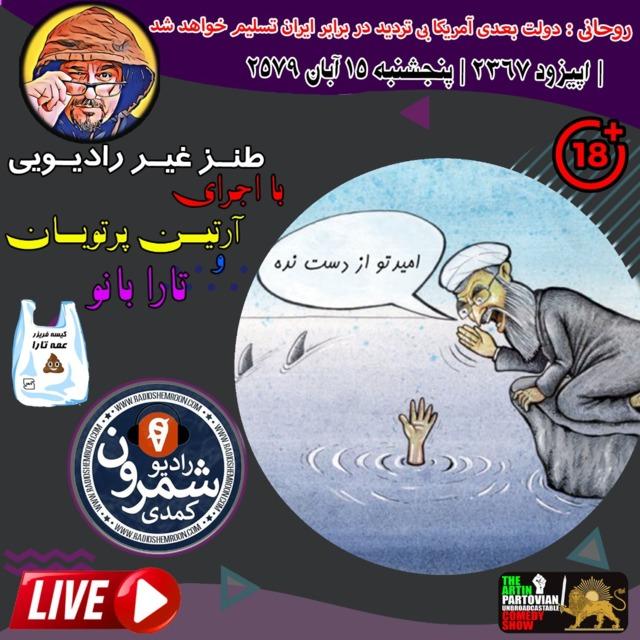 روحانی: دولت بعدی آمریکا بی تردید در برابر ایران تسلیم خواهد شد   تارا بانو   اپیزود ۲۳۶۷   پنجشنبه   ۱۵ آبان   ۲۵۷۹