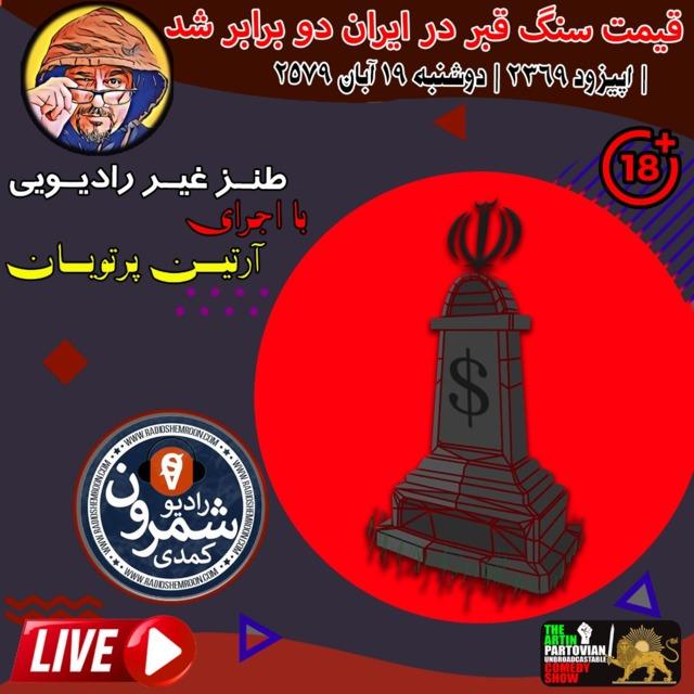 قیمت سنگ قبر در ایران دو برابر شد | | اپیزود ۲۳۶۹ | دوشنبه | ۱۹ آبان | ۲۵۷۹