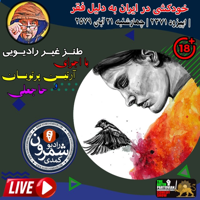 خودکشی در ایران به دلیل فقر | حاجعلی | اپیزود ۲۳۷۱ | چهارشنبه | ۲۱ آبان | ۲۵۷۹