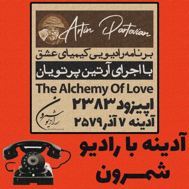 برنامهٔ رادیوئی کیمیای عشق | اپیزود ۲۳۸۳ | آدینه | ۷ آذر | ۲۵۷۹