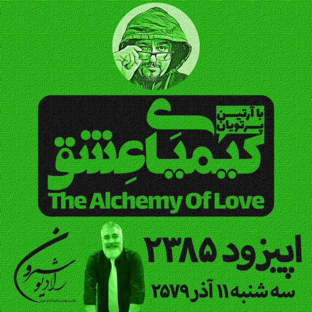 برنامهٔ رادیوئی کیمیای عشق | اپیزود ۲۳۸۵ | سه شنبه | ۱۱ آذر | ۲۵۷۹