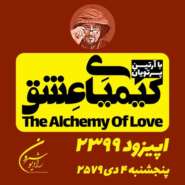 برنامهٔ رادیوئی کیمیای عشق | اپیزود ۲۳۹۹ | پنجشنبه | ۴ دی | ۲۵۷۹