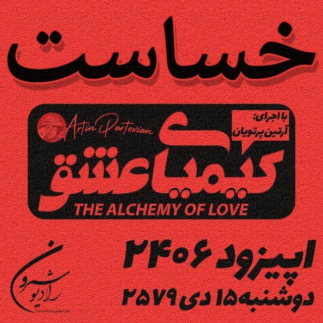 برنامهٔ رادیوئی کیمیای عشق | خساست | اپیزود ۲۴۰۶ | دوشنبه | ۱۵ دی | ۲۵۷۹