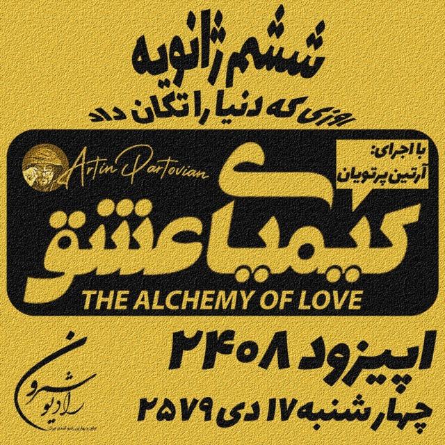 برنامهٔ رادیوئی کیمیای عشق | ششم ژانویه، روزی که دنیا را تکان داد | اپیزود ۲۴۰۸ | چهارشنبه | ۱۷ دی | ۲۵۷۹