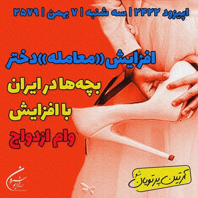 ???? افزایش «معامله» دختربچهها   اپیزود ۲۴۲۲   سه شنبه   ۷ بهمن    ۲۵۷۹ ????