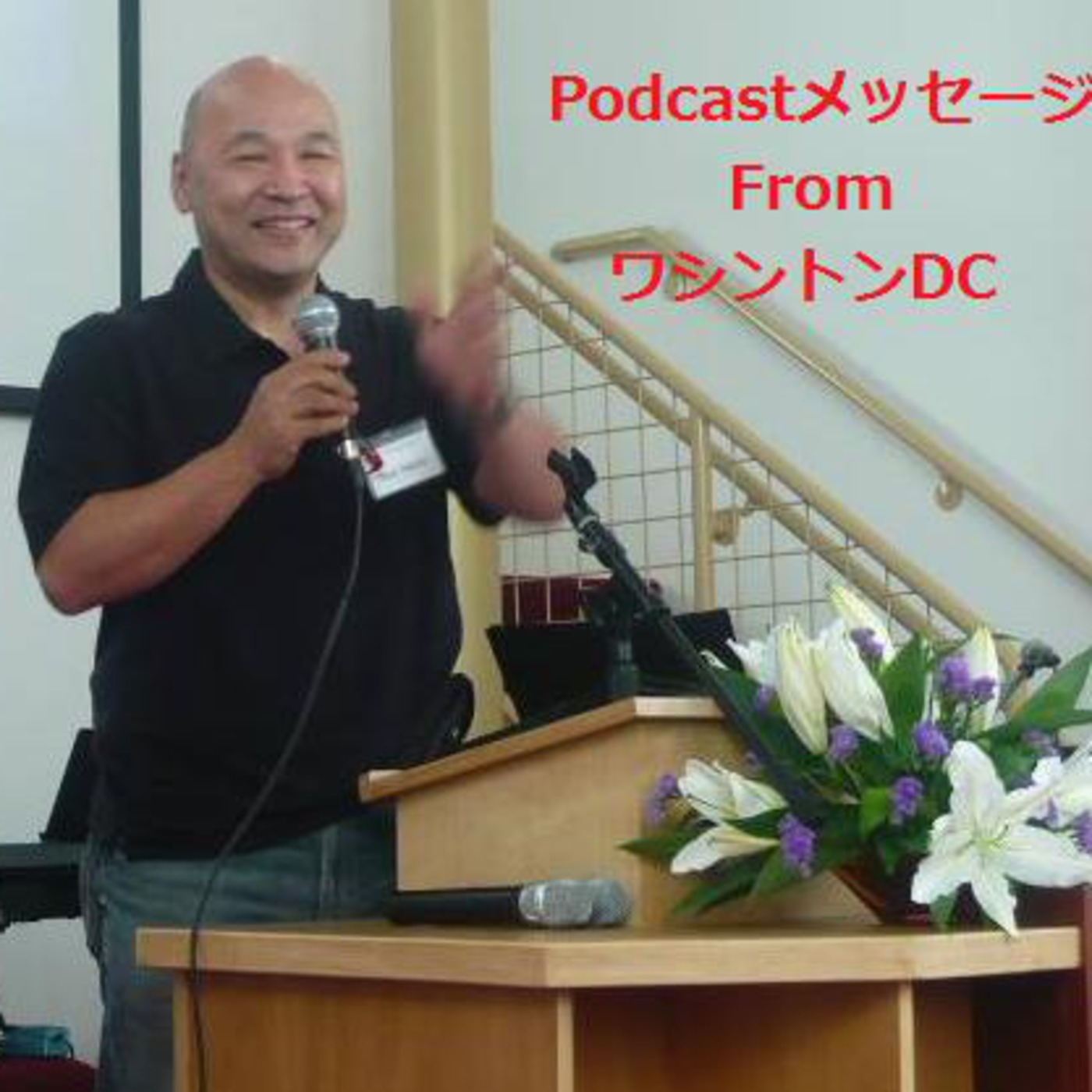 Nick Nishio's Podcast