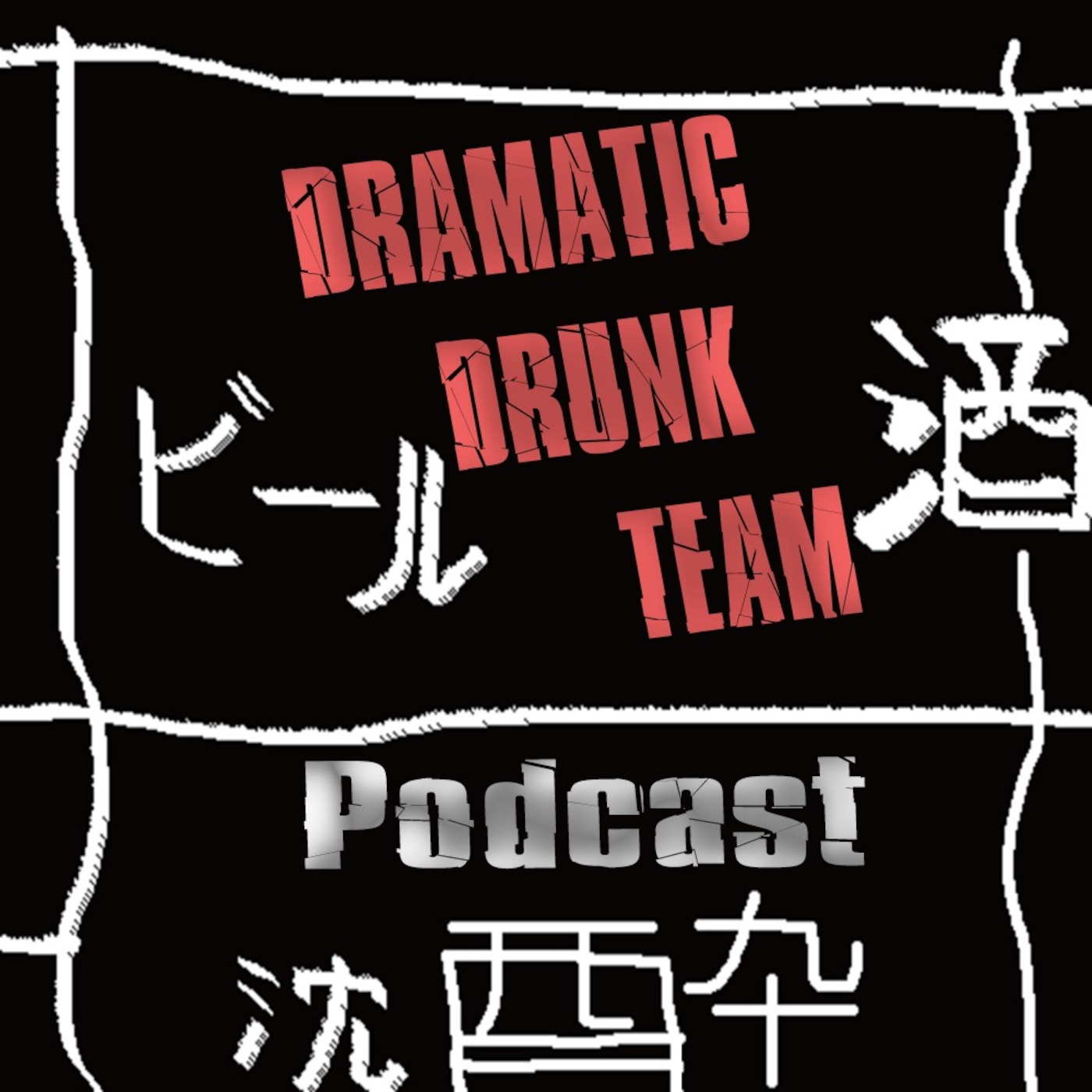 Dramatic Drunk Team