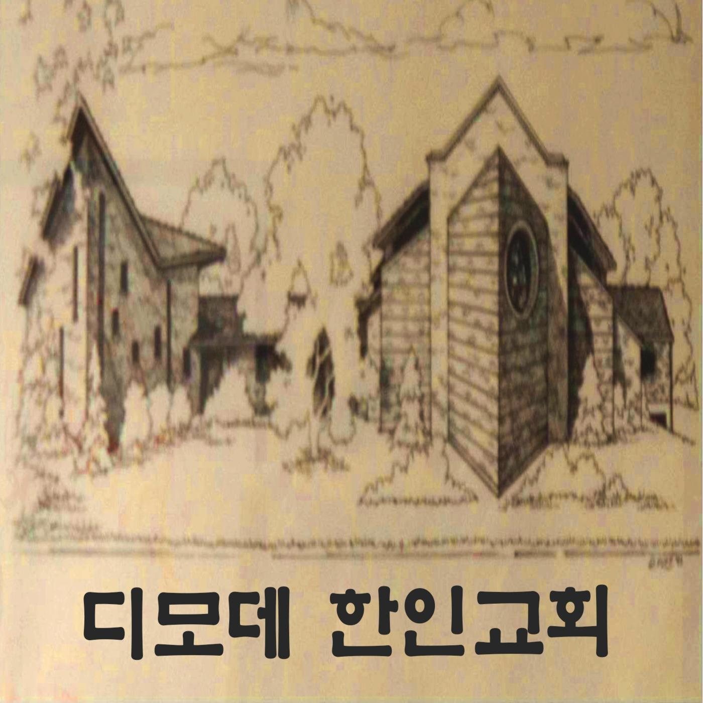 디모데 한인교회