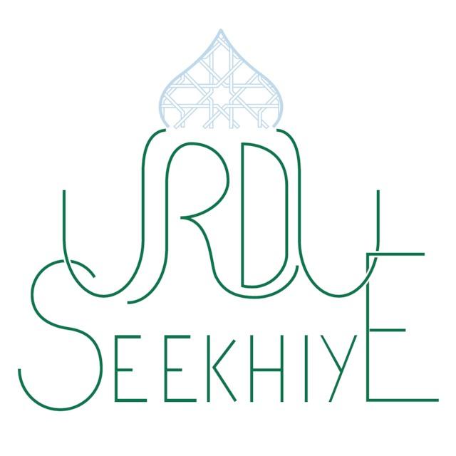 Urdu Seekhiye_E04_How Do You Say