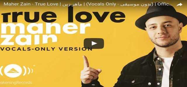 الحب الحقيقى MP3 كلمات | Arabicmp3song com | ماهر زين